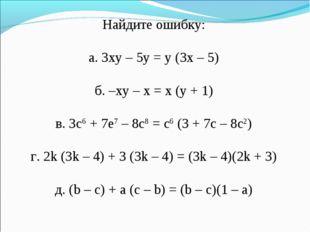 Найдите ошибку: а. 3xy – 5y = y (3x – 5) б. –xy – x = x (y + 1) в. 3c6 + 7e7