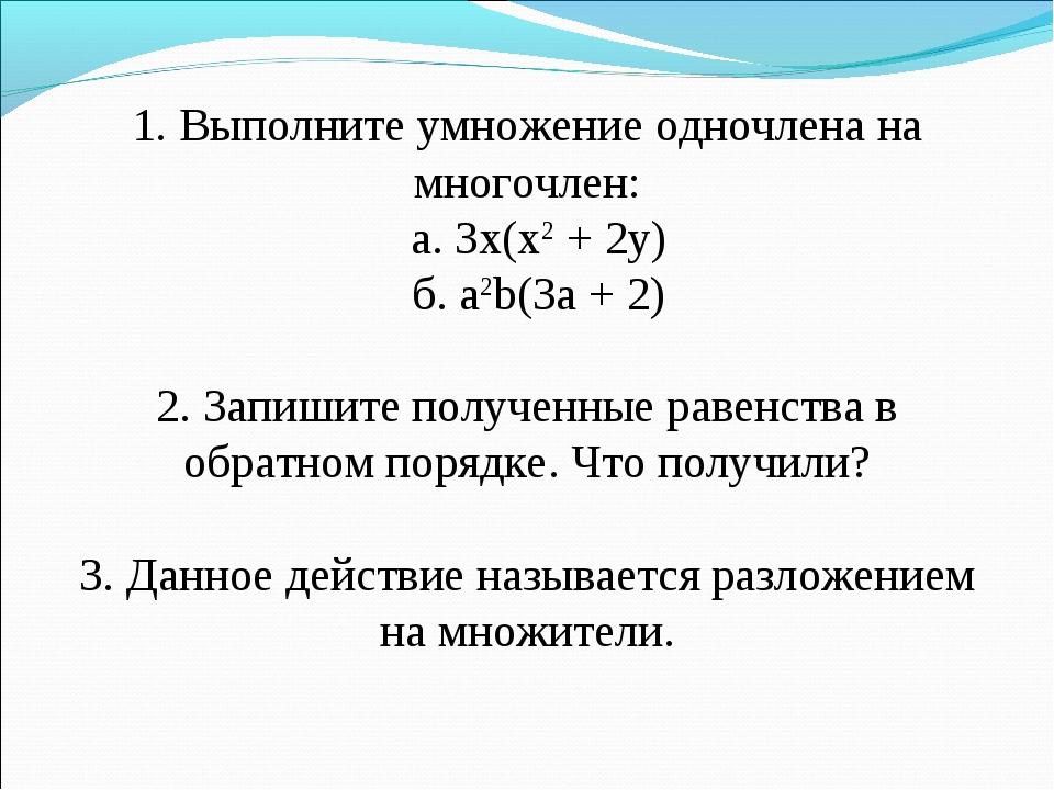 1. Выполните умножение одночлена на многочлен: а. 3x(x2 + 2y) б. a2b(3a + 2)...