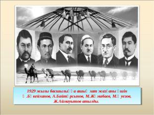 1929 жылы басшылыққа ашық хат жазғаны үшін Ә.Бөкейханов, А.Байтұрсынов, М.Жұм