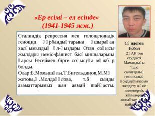 «Ер есімі – ел есінде» (1941-1945 жж.) Сталиндік репрессия мен голощекиндік г