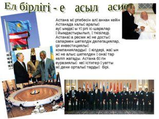 Астана мәртебесін алғаннан кейін Астанада халықаралық ауқымдағы түрлі іс-шар