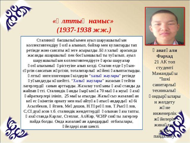 «Ұлттық намыс» (1937-1938 жж.) Сталиннің басшылығымен ауыл шаруашылығын колле...