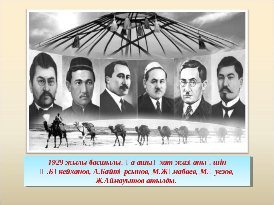 1929 жылы басшылыққа ашық хат жазғаны үшін Ә.Бөкейханов, А.Байтұрсынов, М.Жұм...