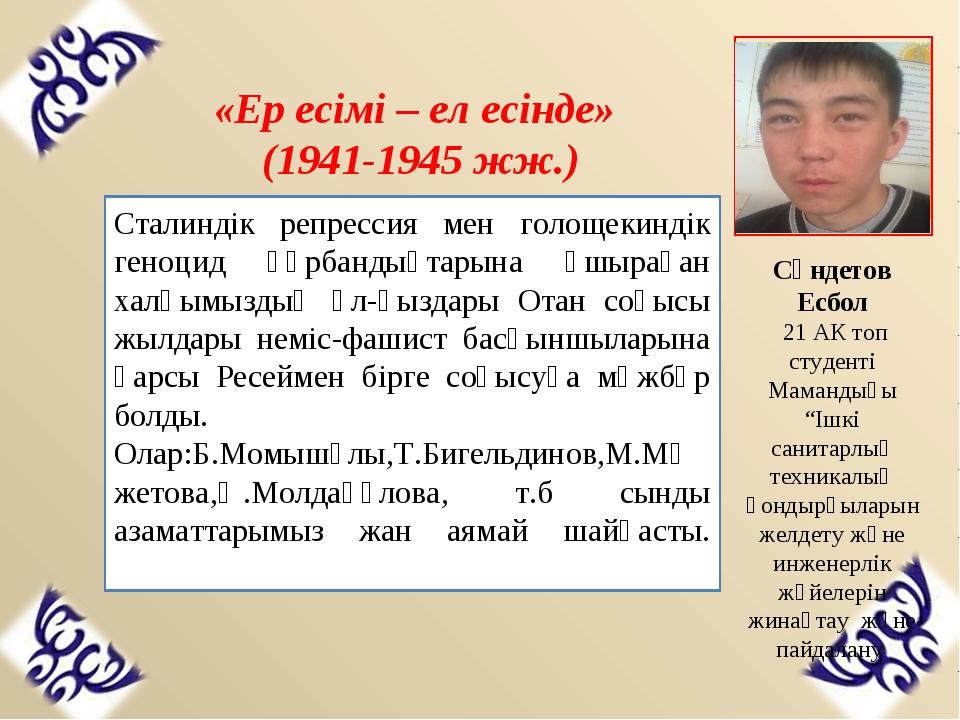 «Ер есімі – ел есінде» (1941-1945 жж.) Сталиндік репрессия мен голощекиндік г...