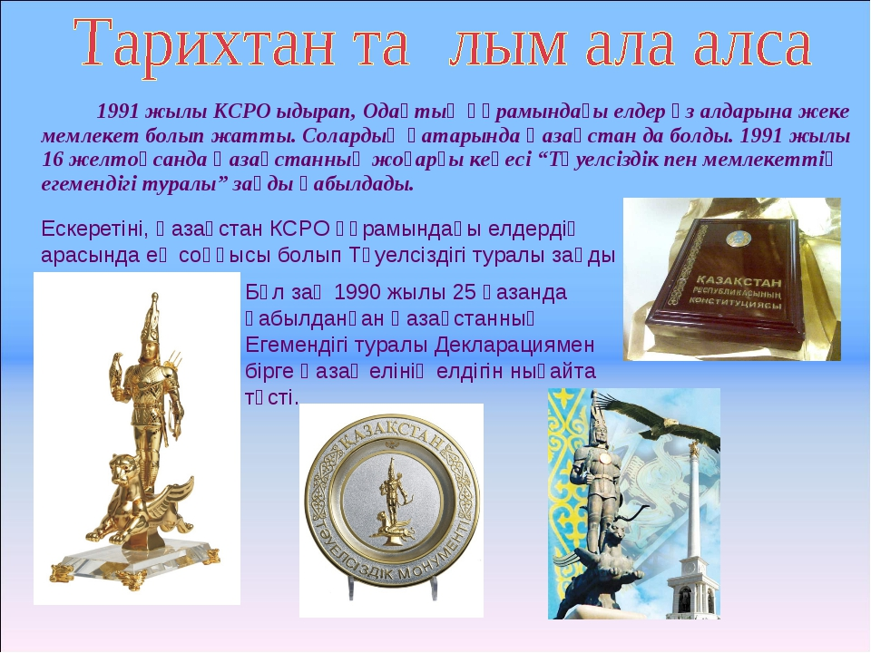 1991 жылы КСРО ыдырап, Одақтың құрамындағы елдер өз алдарына жеке мемлекет...