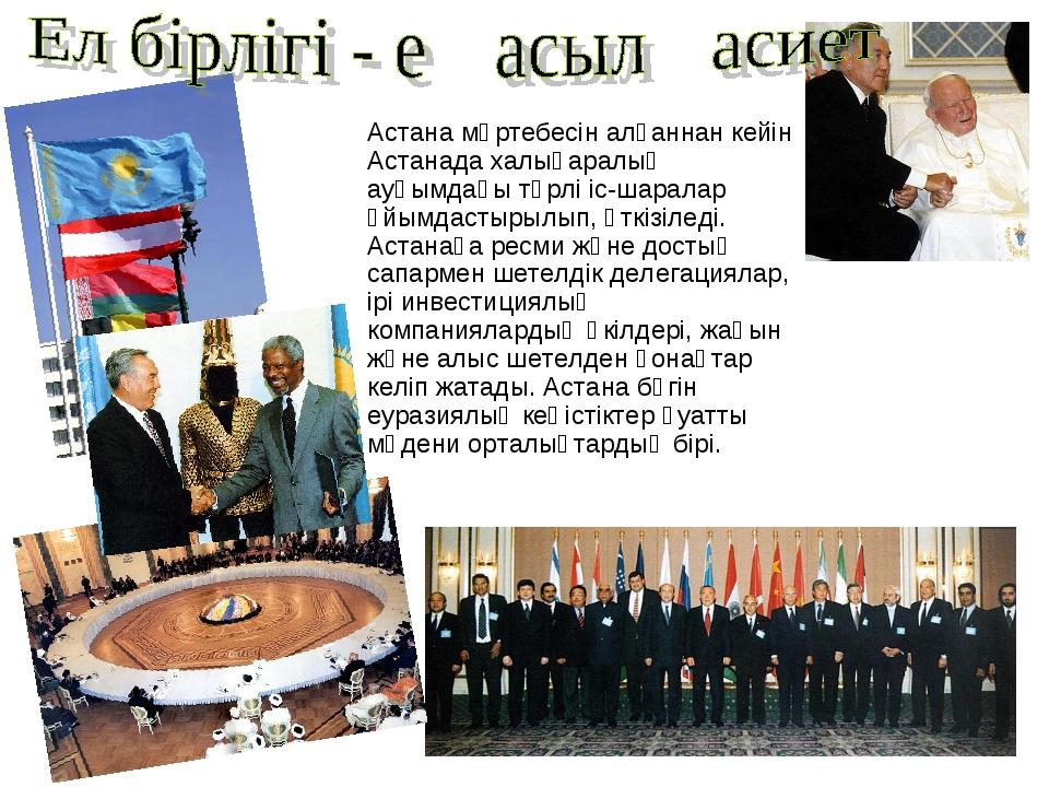 Астана мәртебесін алғаннан кейін Астанада халықаралық ауқымдағы түрлі іс-шар...