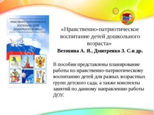 «Нравственно-патриотическое воспитание детей дошкольного возраста» Ветохина