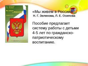 «Мы живем в России» Н. Г. Зеленова, Л. Е. Осипова Пособие предлагает систему