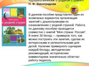 «Дошкольникам о родной стране» Н. Ф. Виноградова В данном пособии представле