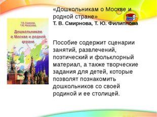 «Дошкольникам о Москве и родной стране» Т. В. Смирнова, Т. Ю. Филиппова Посо