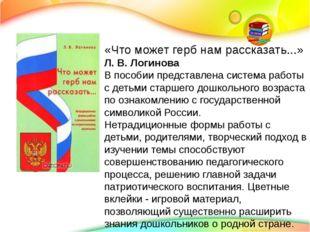 «Что может герб нам рассказать...» Л. В. Логинова В пособии представлена сис