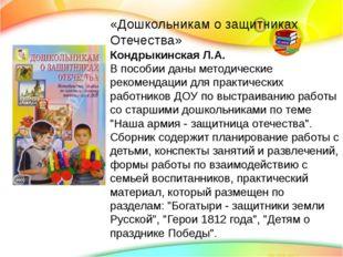 «Дошкольникам о защитниках Отечества» Кондрыкинская Л.А. В пособии даны мето