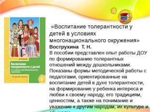 «Воспитание толерантности у детей в условиях многонационального окружения» В
