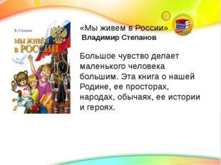 «Мы живем в России» Владимир Степанов Большое чувство делает маленького чело