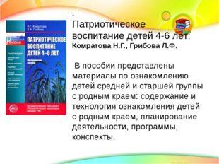 . Патриотическое воспитание детей 4-6 лет: Комратова Н.Г., Грибова Л.Ф. В по