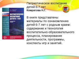 Патриотическое воспитание детей 6-7 лет Комратова Н.Г. В книге представлены