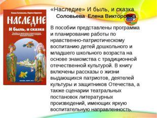 «Наследие» И быль, и сказка Соловьева Елена Викторовна В пособии представлен