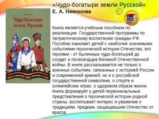 «Чудо-богатыри земли Русской» Е. А. Никонова Книга является учебным пособием