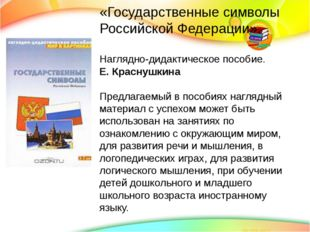 «Государственные символы Российской Федерации». Наглядно-дидактическое пособ