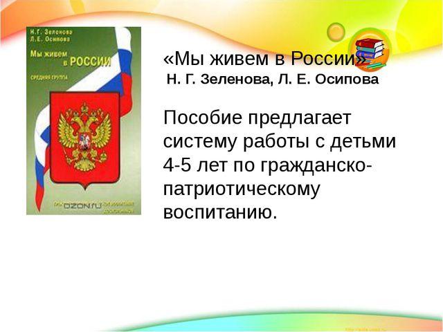 «Мы живем в России» Н. Г. Зеленова, Л. Е. Осипова Пособие предлагает систему...