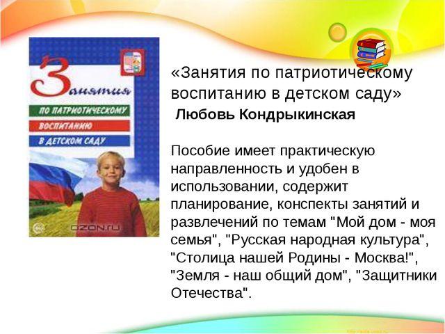 «Занятия по патриотическому воспитанию в детском саду» Любовь Кондрыкинская...