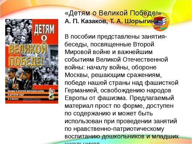 «Детям о Великой Победе!» А. П. Казаков, Т. А. Шорыгина В пособии представле...