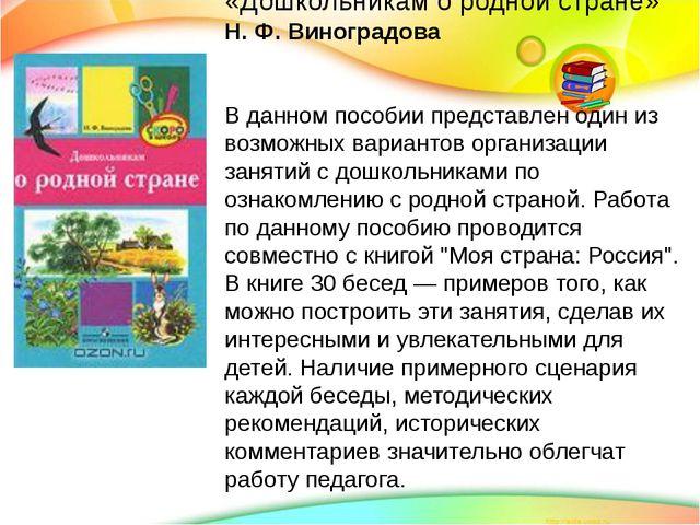«Дошкольникам о родной стране» Н. Ф. Виноградова В данном пособии представле...