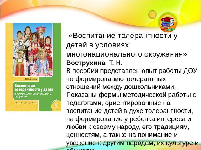 «Воспитание толерантности у детей в условиях многонационального окружения» В...