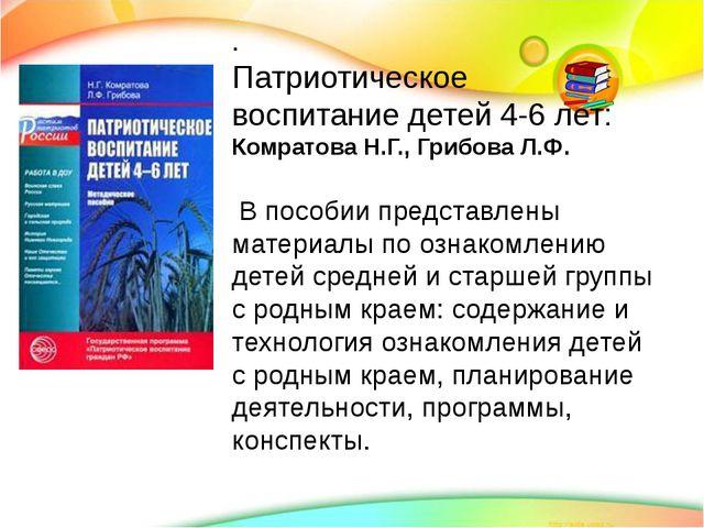 . Патриотическое воспитание детей 4-6 лет: Комратова Н.Г., Грибова Л.Ф. В по...