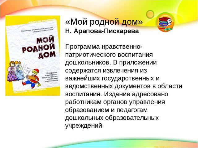 «Мой родной дом» Н. Арапова-Пискарева Программа нравственно-патриотического...