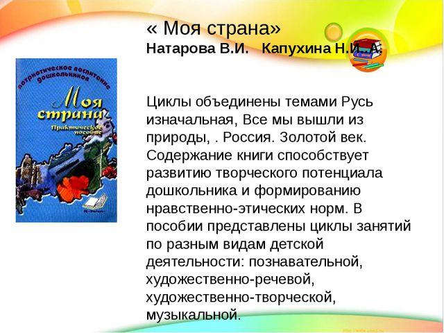 « Моя страна» Натарова В.И. Капухина Н.И..А. Циклы объединены темами Русь из...