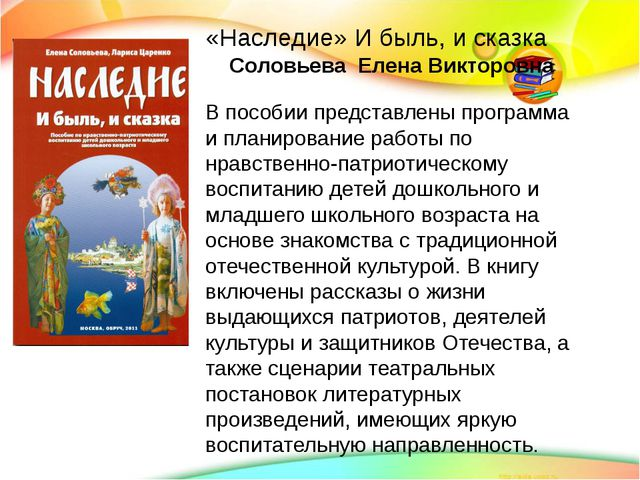 «Наследие» И быль, и сказка Соловьева Елена Викторовна В пособии представлен...