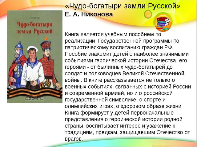 «Чудо-богатыри земли Русской» Е. А. Никонова Книга является учебным пособием...