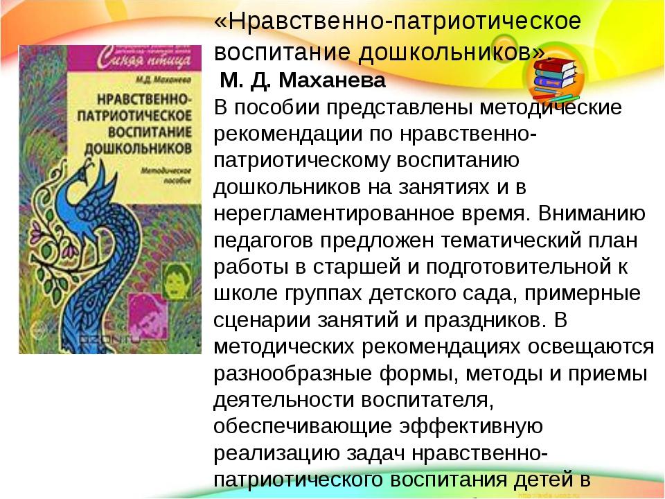 «Нравственно-патриотическое воспитание дошкольников». М. Д. Маханева В пособ...