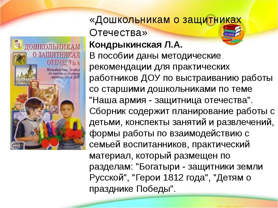 «Дошкольникам о защитниках Отечества» Кондрыкинская Л.А. В пособии даны мето...