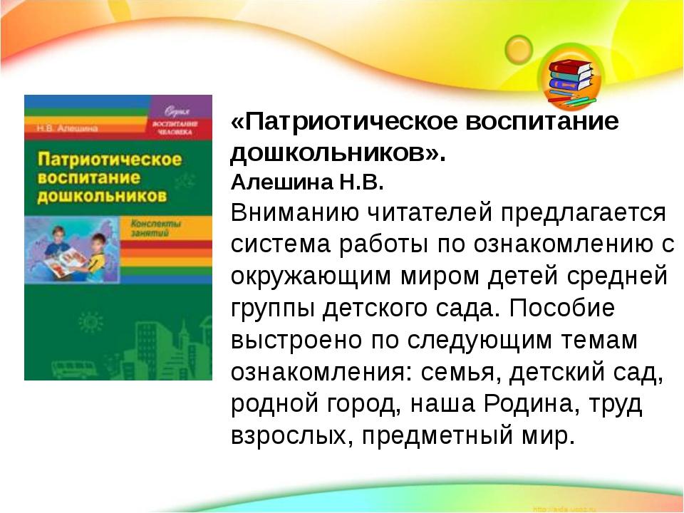 «Патриотическое воспитание дошкольников». Алешина Н.В. Вниманию читателей пр...