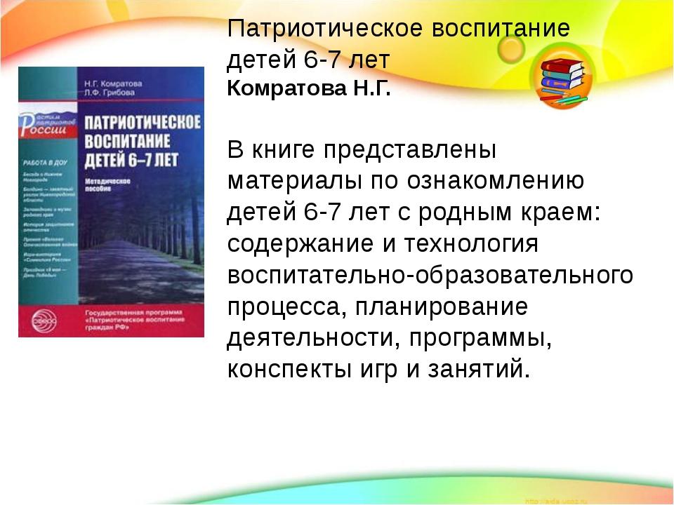 Патриотическое воспитание детей 6-7 лет Комратова Н.Г. В книге представлены...