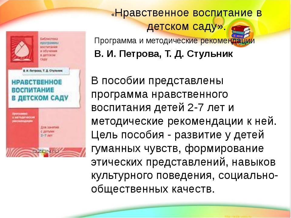 «Нравственное воспитание в детском саду». Программа и методические рекоменда...
