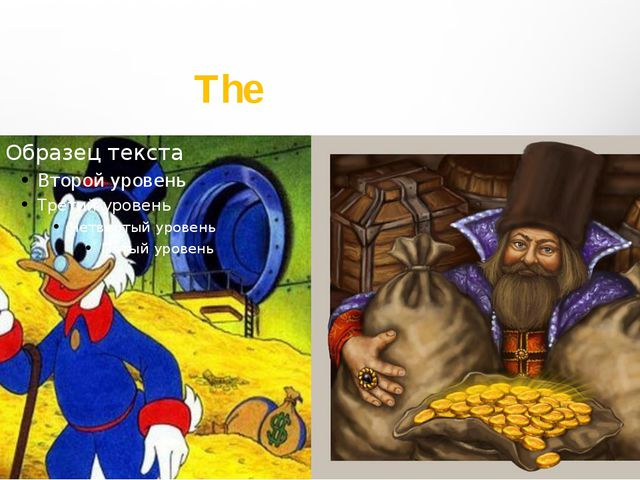 Rich – Богатый The rich - Богач