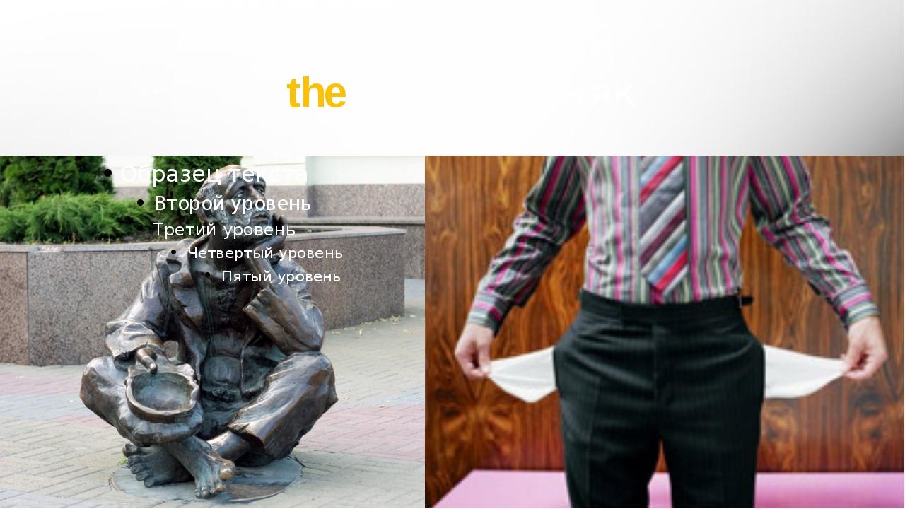 Poor – бедный the poor - бедняк