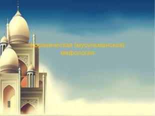 Кораническая (мусульманская) мифология
