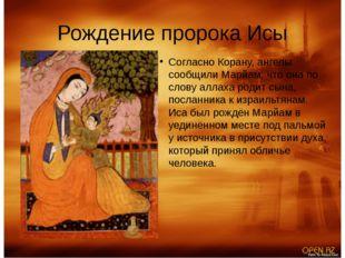 Рождение пророка Исы Согласно Корану, ангелы сообщили Марйам, что она по слов