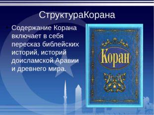 СтруктураКорана Содержание Корана включает в себя пересказ библейских историй