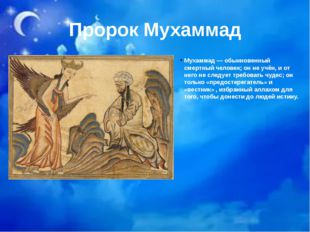 Пророк Мухаммад Мухаммад— обыкновенный смертный человек; он не учён, и от не