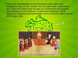 При жизни Мухаммада многие мусульмане записывали его откровения. Сам он, как