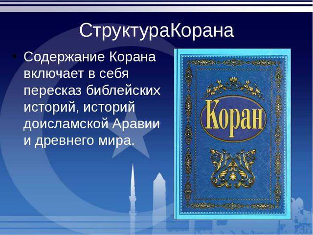 СтруктураКорана Содержание Корана включает в себя пересказ библейских историй...