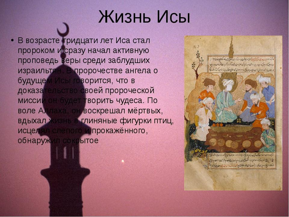Жизнь Исы В возрасте тридцати лет Иса стал пророком и сразу начал активную пр...