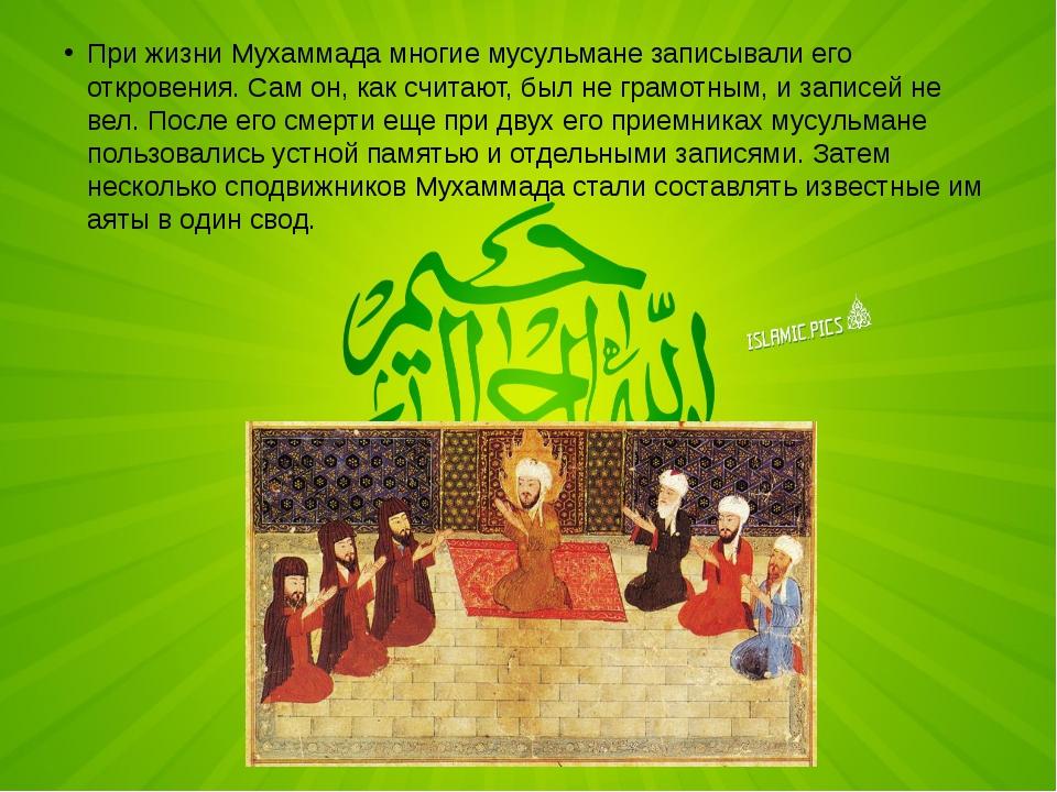 При жизни Мухаммада многие мусульмане записывали его откровения. Сам он, как...