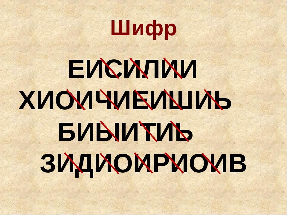 Шифр ЕИСИЛИИ ХИОИЧИЕИШИЬ БИЫИТИЬ ЗИДИОИРИОИВ