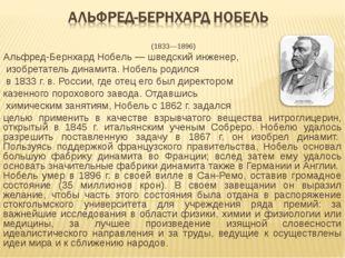 (1833—1896) Альфред-Бернхард Нобель — шведский инженер, изобретатель дин